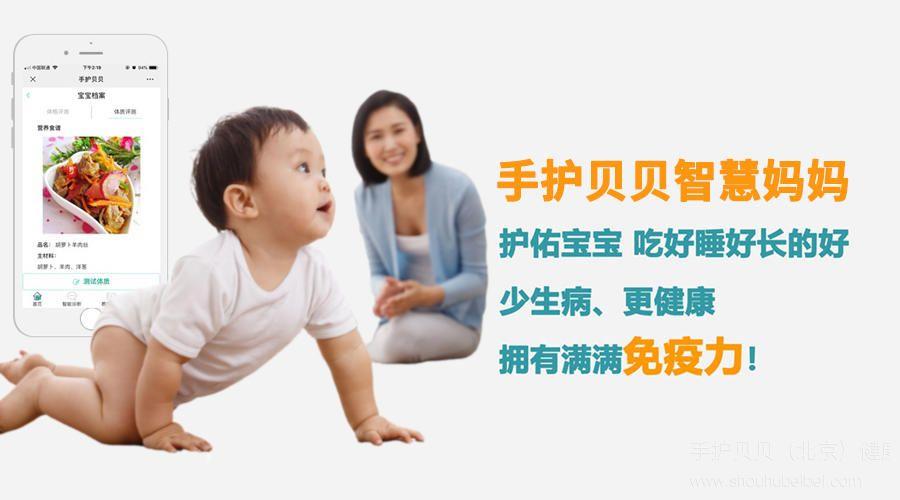 手护贝贝智慧妈妈系统赋能宝妈