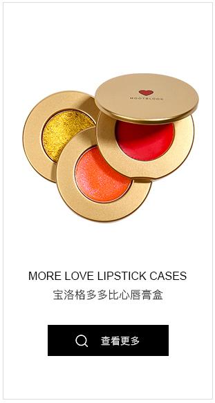 宝洛格唇膏盒,宝洛格唇膏,宝洛格产品图片