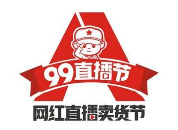 99直播节:第二届网红直播卖货节进入筹备期,将于2020年9月9日举办