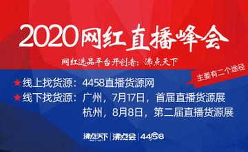 2020网红直播峰会:通过4458货源网解决直播货源哪里找的问题