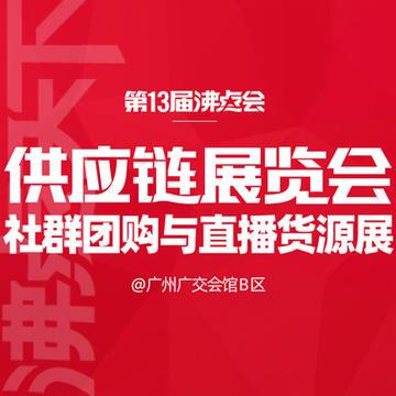2021供应链展会时间4月6-7日在广州广交会馆B区举办