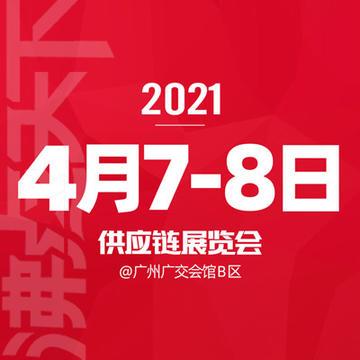 【网红直播供应链展会】2021年网红直播供应链展会,4月7-8日,广州