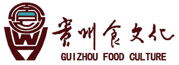 贵州省食文化研究会