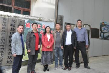 贵州长顺八妹农副产品开发有限公司专项考察报告