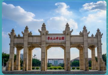 中山大学《餐饮产业数字化转型领军班》招生了!!!