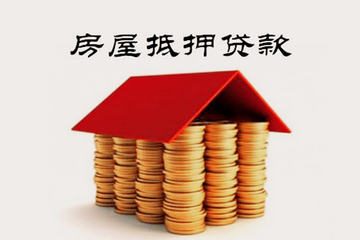 盘点不可办理宁波房产抵押贷款的房子类型