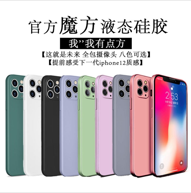 News model of 2020 is suitable for Apple 12 mobile phone case