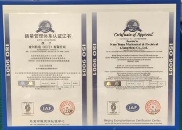 祝賀我公司順利通過ISO9001質量管理體系認證