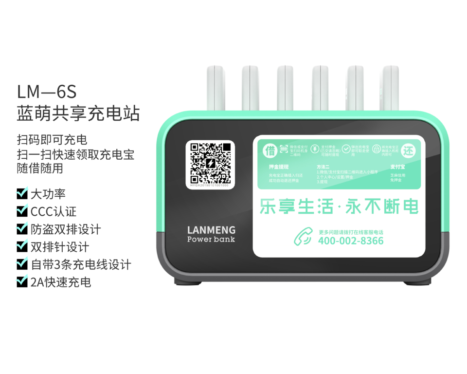 LM—6S(6口机)