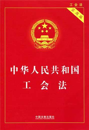 中华人民共和国工会法全文