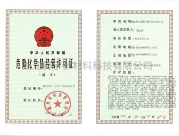 Hazardous chemicals business license