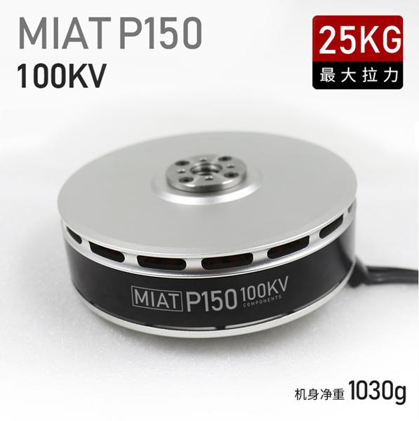 MAIT P150电机