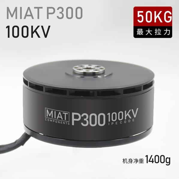 MAIT P300电机