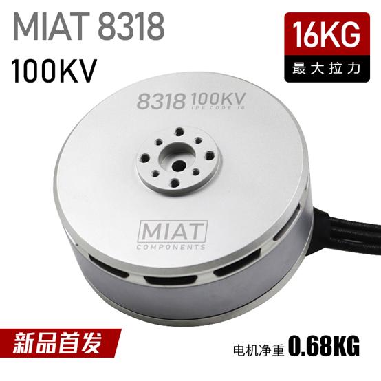 磁力创新8318电机