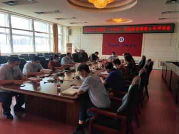 黑龍江工商學院 召開「十四五」發展規劃編制工作研討會