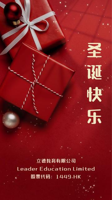 立德教育有限公司(1449.HK)祝您聖誕快樂!