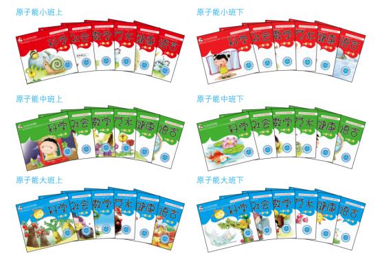 五大领域课程 幼儿用书