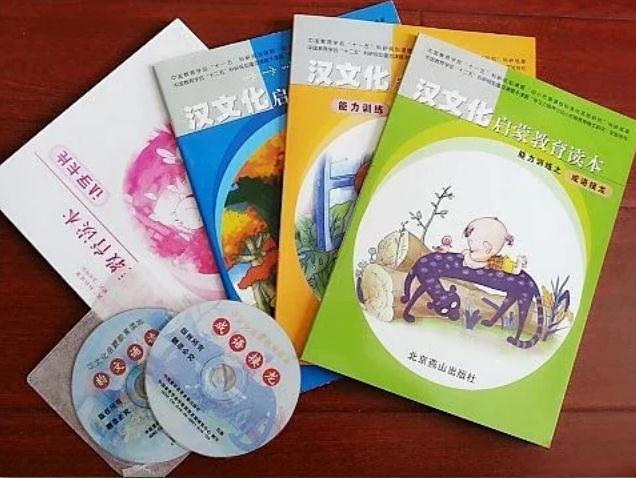汉文化启蒙教育读本