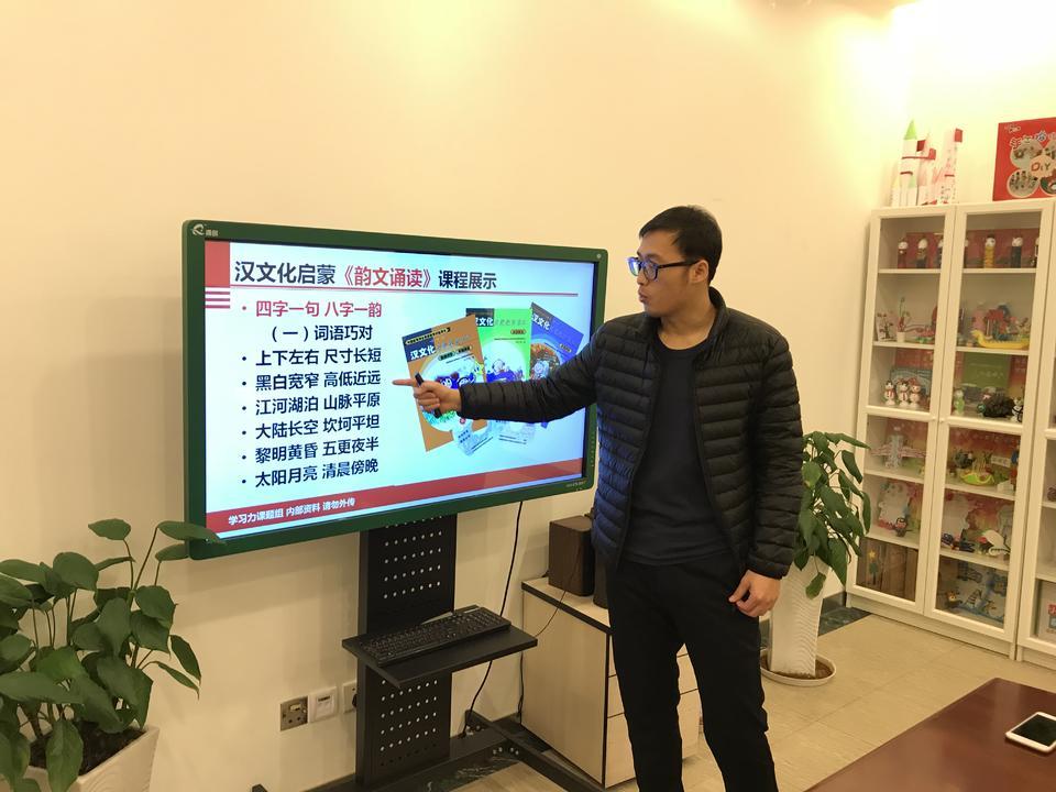 《汉文化启蒙教育》课程培训