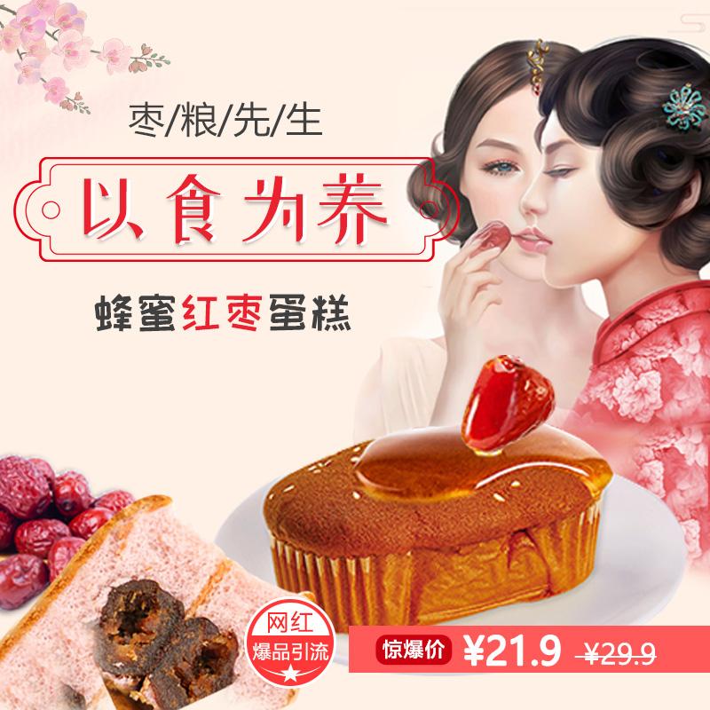蜂蜜红枣蛋糕