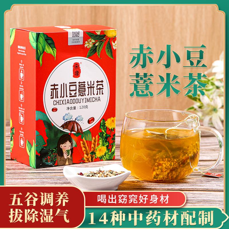 宋嗲袪湿茶