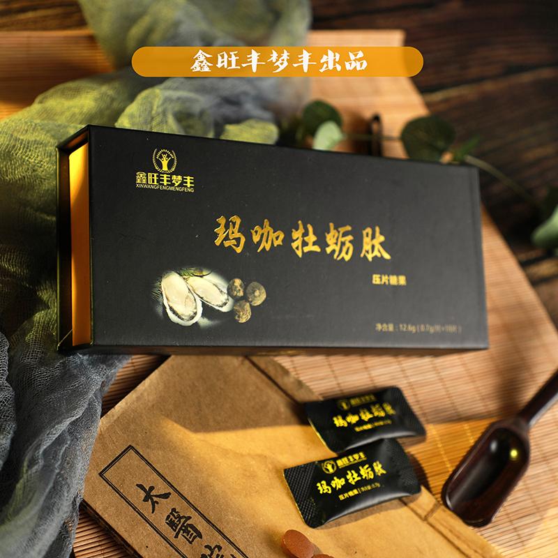 玛咖牡蛎肽