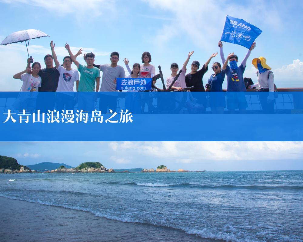 大青山-近海的蓝色迷情