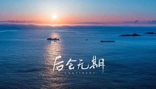 【魅力东极岛】