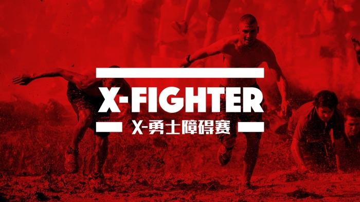 X-斯巴达勇士挑战赛