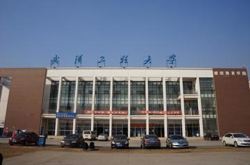 【同等学力】武汉工程大学2021年同等学力人员申请硕士学位招生简章