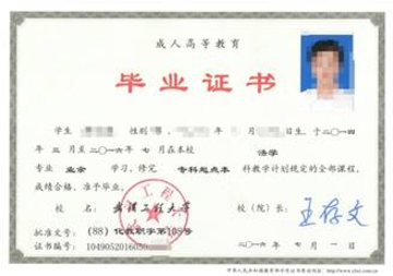 武汉工程大学2021年成人高等教育招生简章