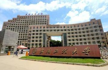 武汉工程大学关于2006—2020级成人教育专升本前置学历资格清查学生拟退学处理名单的公示