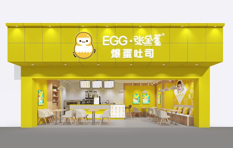 EGG张全蛋爆蛋吐司店面