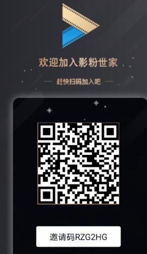 影粉世家极速版app下载最新版邀请图