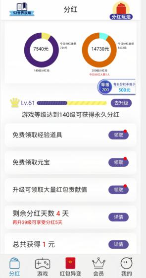 52世界app首页界面图