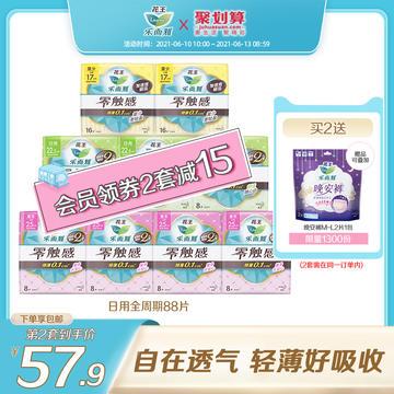 【乐而雅官方旗舰店】花王零触感护翼姨妈巾88片,券后:¥62.9