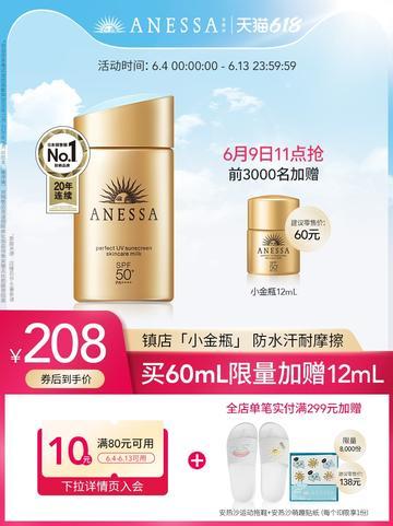 【ANESSA安热沙官方旗舰店】资生堂小金瓶防晒霜60ml,券后:¥208