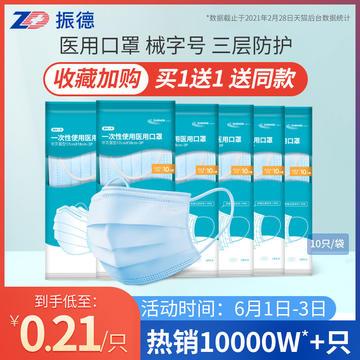 【ZD振德旗舰店】医用口罩10袋100只,券后:¥13.9