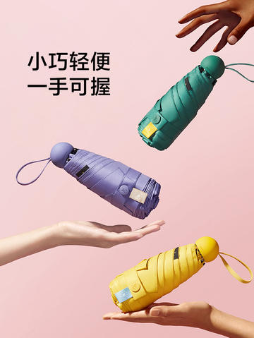 【蕉下官方旗舰店】胶囊太阳伞防晒防紫外线晴雨两用,券后:¥149