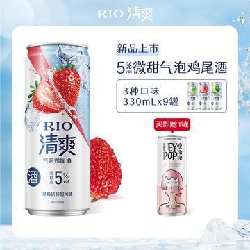 【rio锐澳旗舰店】清爽气泡鸡尾酒330ml*9罐,券后:¥52