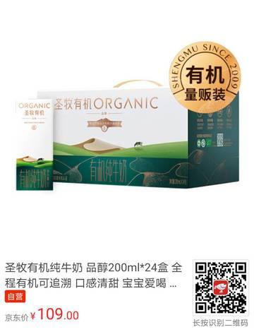 【京东】圣牧 有机纯牛奶 24盒,拍2件,119.9元。