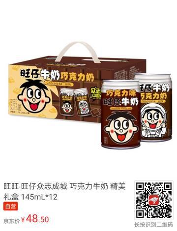 【京东】旺旺 巧克力牛奶 12罐,拍7件,67.9元。赠邮代下。