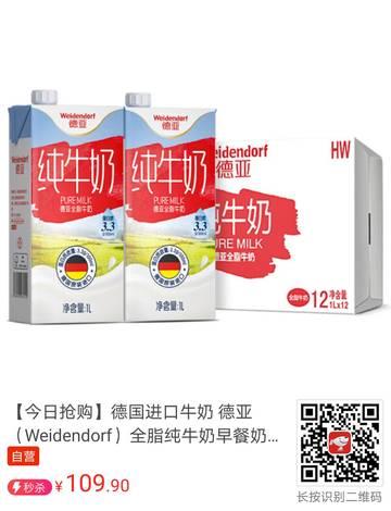 【京东】德亚 纯牛奶 1L*12盒,拍3件,181.33元。