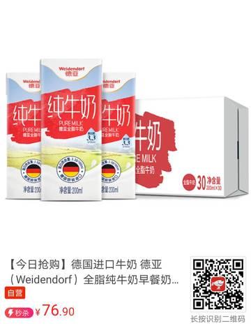 【京东】德亚 纯牛奶200ml*30盒,拍3件,126.88元。