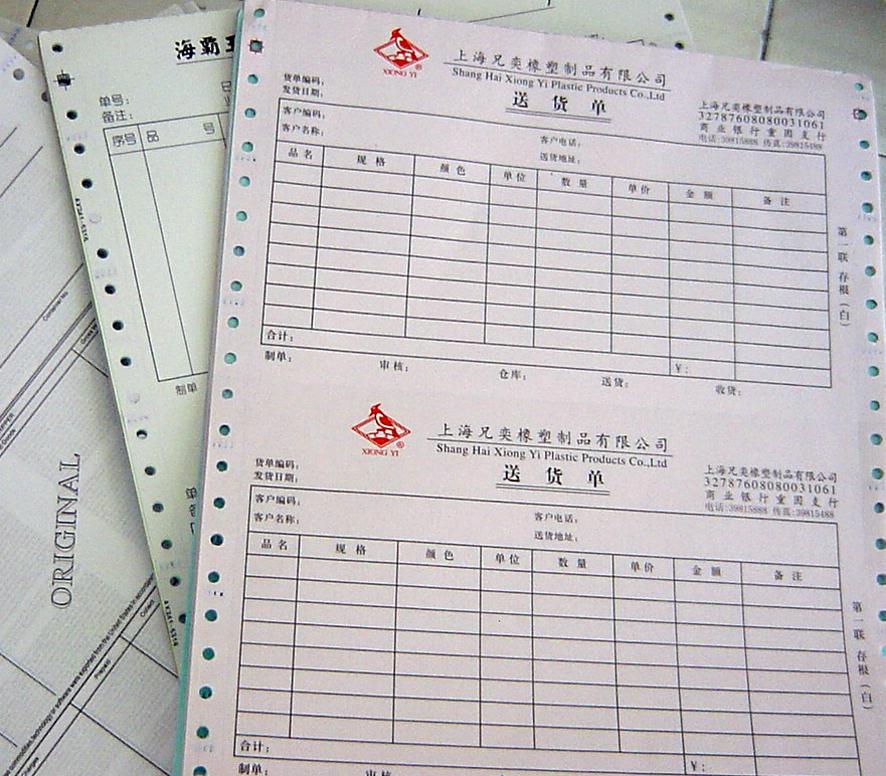上海票据印刷打孔联单电脑联单针式连续打印纸工厂直销