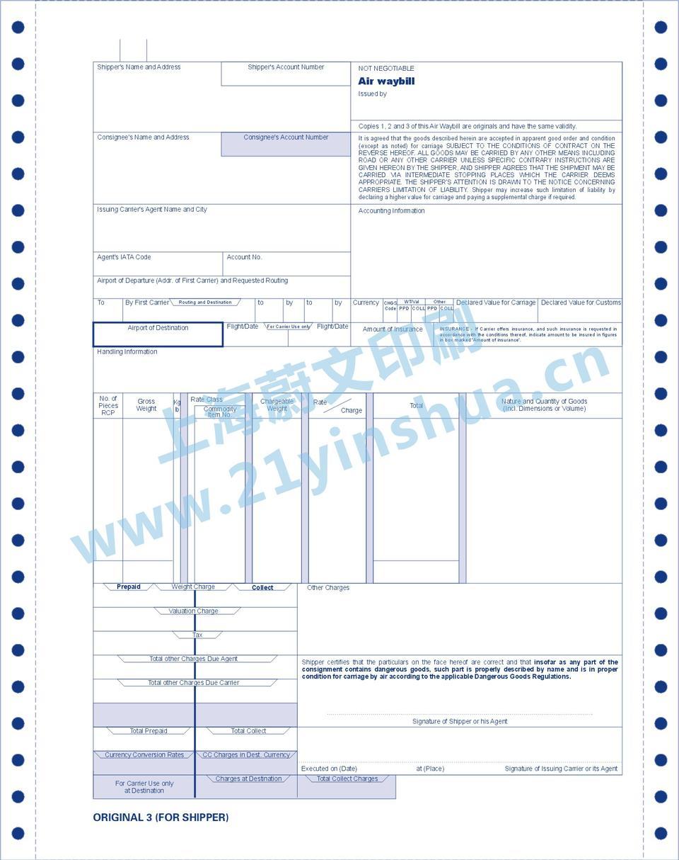 电脑票据印刷打孔联单无碳复写打印纸通用空运提单上海蔚文印刷