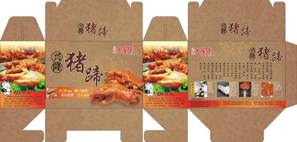 食品包装盒/瓦楞包装纸盒