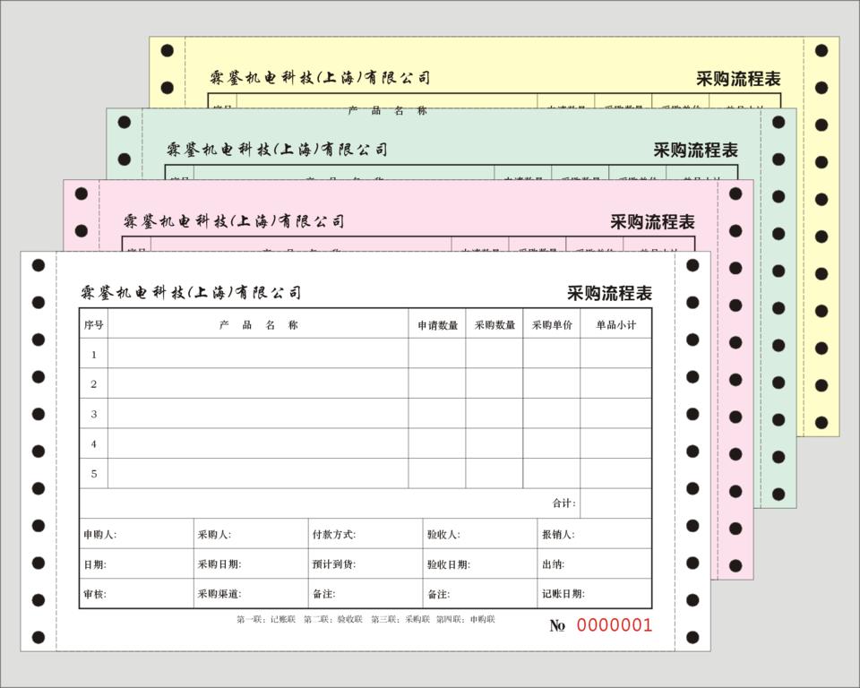上海电脑票据印刷-带孔联单-无碳联单-打印联单