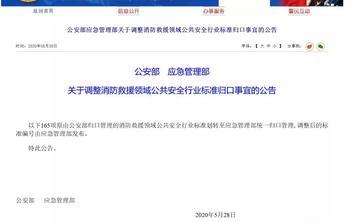 """部局通知:关于消防救援领域行业标准以""""XF""""代号重新编号发布的公告"""