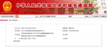 住建部复函:工程投资额在200万元以下,可以不申请办理施工许可证【浙江】